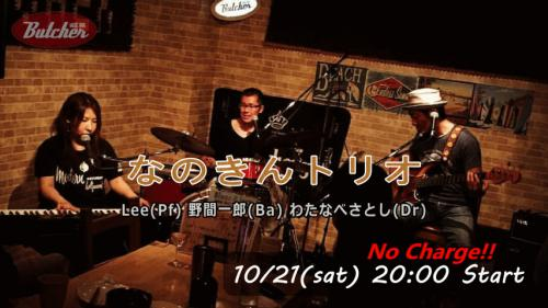 10/21 Jazz Night