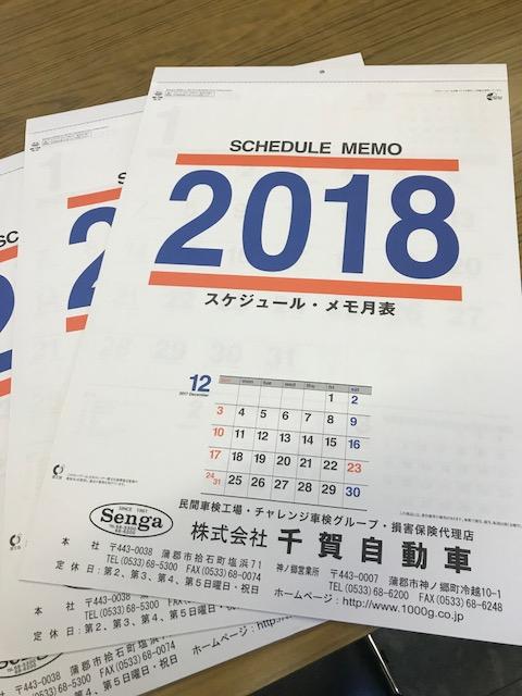 今年もカレンダーできました!