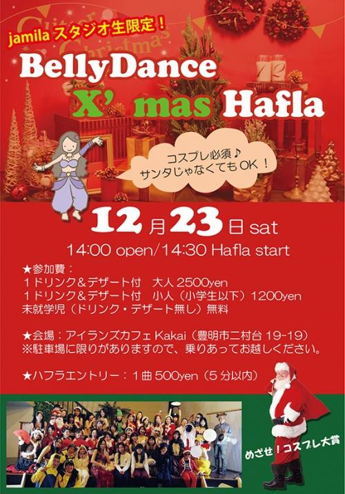 jamila限定クリスマスハフラ!