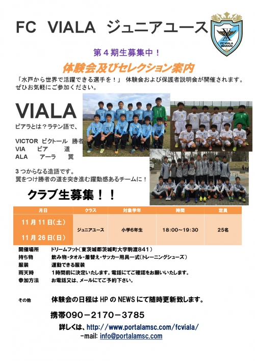 FC VIALA 4期生募集!11月体験会