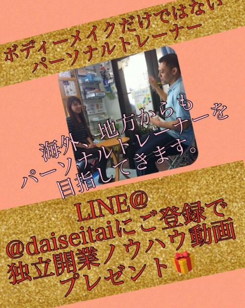 神奈川県パーソナルトレーナー 国際ライセンス