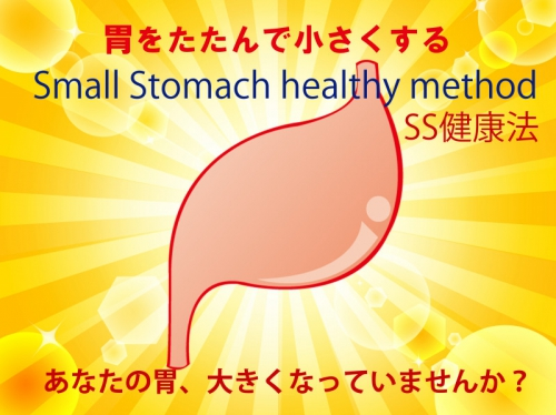 SS(Small Stomach)健康法伝授会