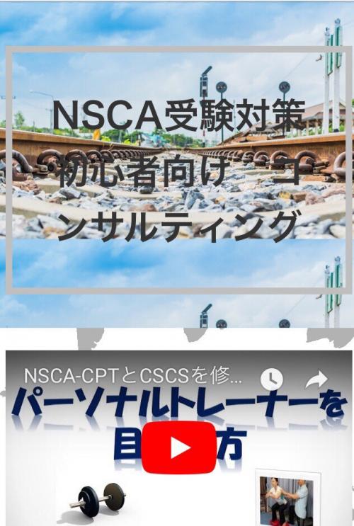 NSCA資格取得 初心者でも独学の方法