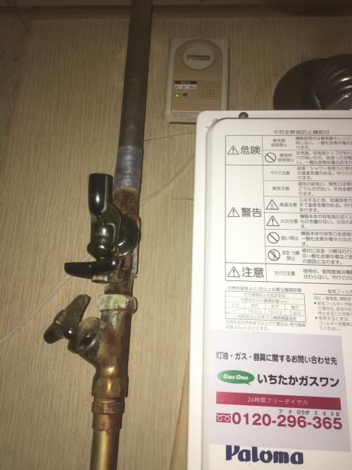 札幌市リフォーム工房楽人 水漏れ