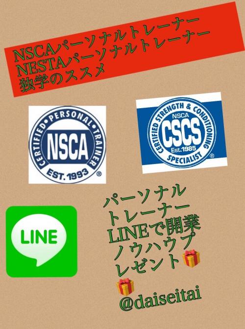 NSCA NESTA 独学勉強もサポート