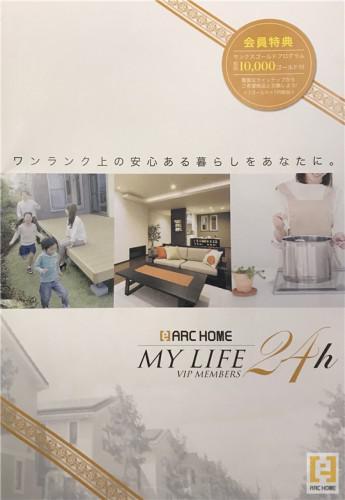 新築注文住宅アフターサービス「MY LIFE24h」について