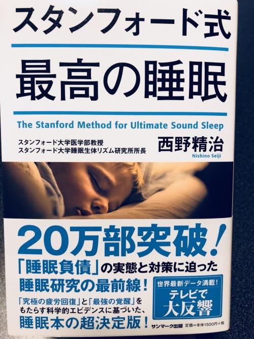 ウワサの最高の睡眠を検証!〜前編〜