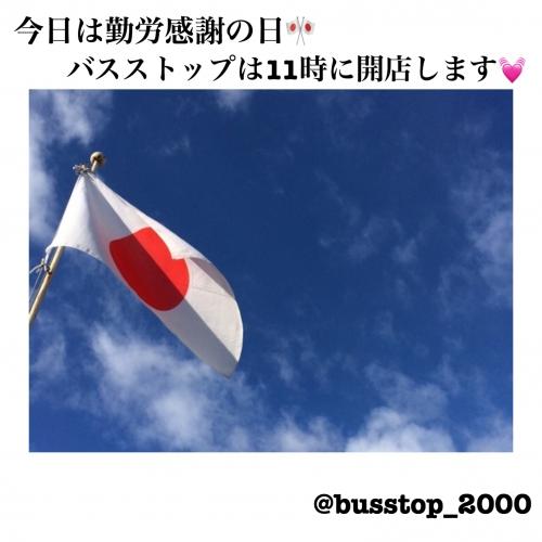 勤労感謝の日(´∀`*)