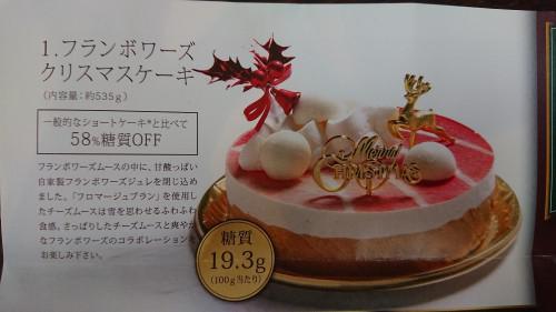 ☆ドクターリセラの低糖質クリスマスケーキ予約受付中☆