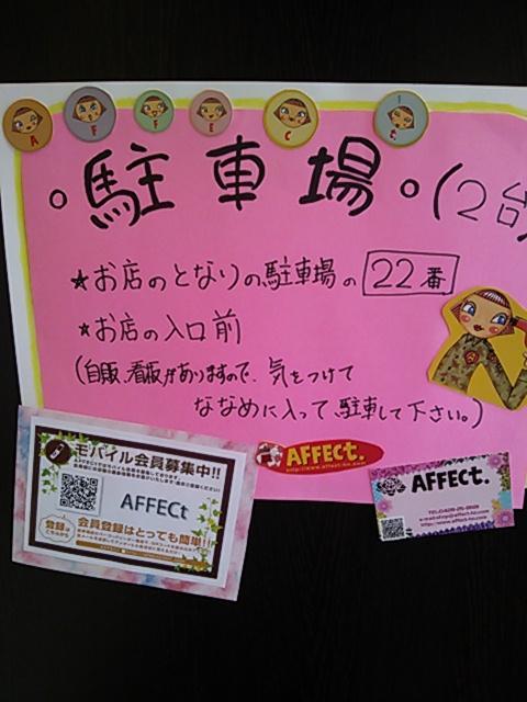 ★AFFECt.の…yodan【駐車場の巻】(*^^*)