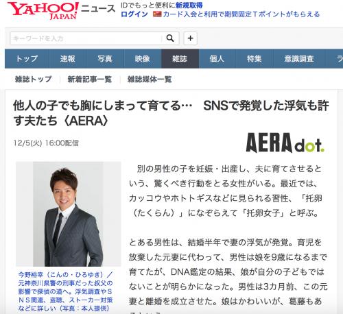 Yahoo!ニュースにAERAの取材内容が掲載されました