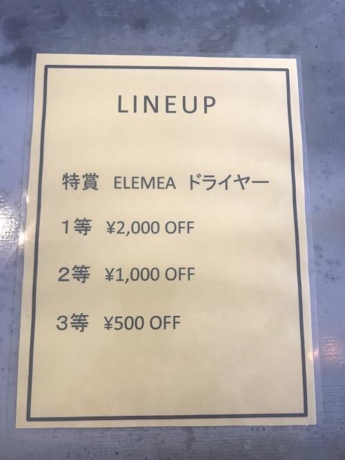 年末大抽選会、実施中!!!
