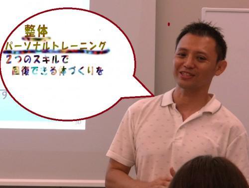 整体学校 新宿から20分のマンツーマンスクール