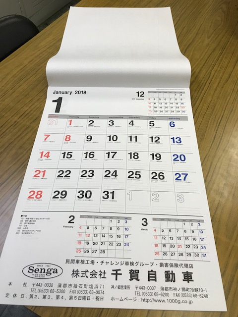 カレンダーあとわすか!