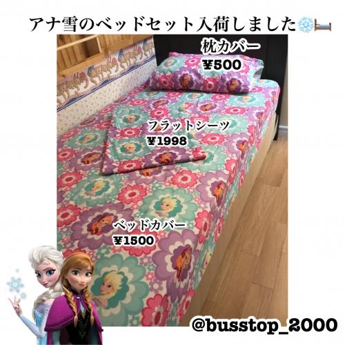 アナ雪のベッドカバーセット入荷です♡