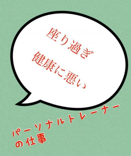 パーソナルトレーナー学校 神奈川 座り過ぎ早死に