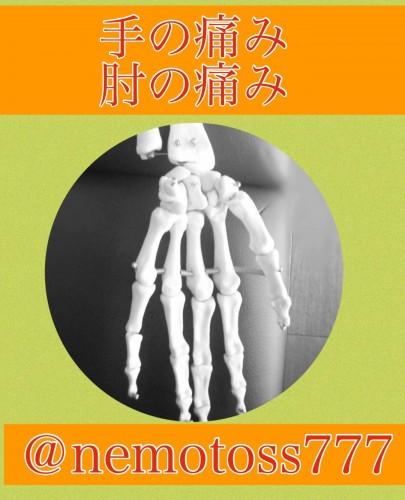 登戸整体 手の痛み・肘の痛み 腱鞘炎