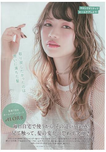 bangs TOKYO 2ページ掲載