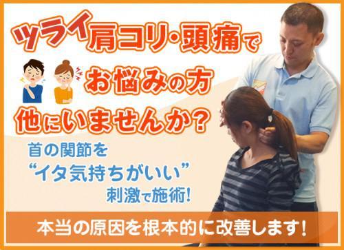 整体学校横浜川崎 首の調整ができます