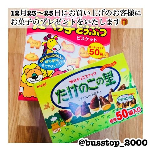 12月23日24日25日にお客様へお菓子のプレゼント☆