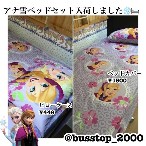 アナ雪のベッドセット入荷しました(*^o^*)