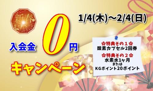 ★新春★入会金無料キャンペーン♪1/4(木)~2/4(日)