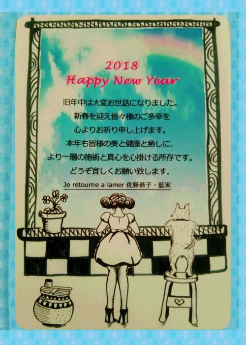 2018年・新年明けましておめでとうございます