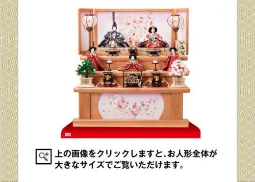 見栄えするお雛様、塗り桐三段飾りセット