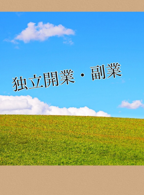 神奈川県パーソナルトレーナー学校 熱意がない日本人