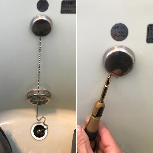 住まいの修理/浴槽の排水キャップ チェーン切れたら