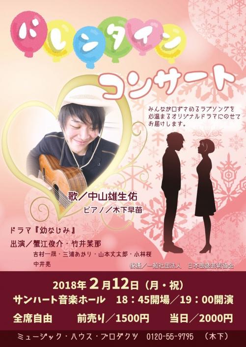 横浜市旭区でバレンタインコンサート