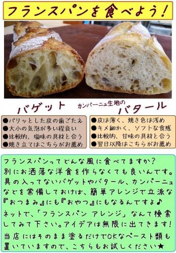フランスパンを食べよう!