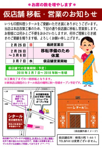 建物改築と仮店舗営業のお知らせ