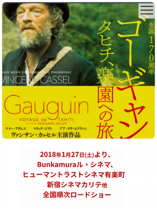 ポール・ゴーギャン映画に(^-^)