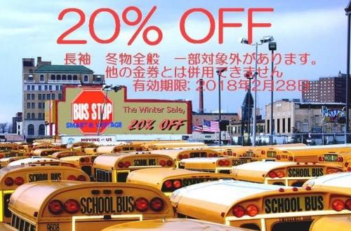 2月28日までご来店のお客様へ冬物と長袖全品20%OFF‼︎