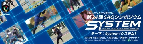 登戸整体 SAQトレーニングセミナー 川崎スポーツ整体