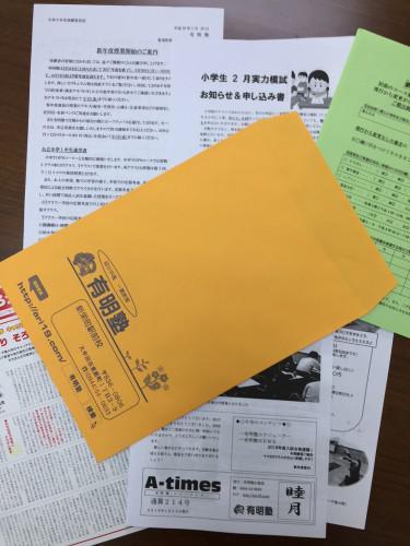 新年度案内入りA-times新年号発送!