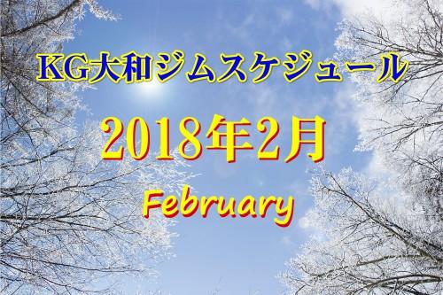 2月のKG大和ジムスケジュールです