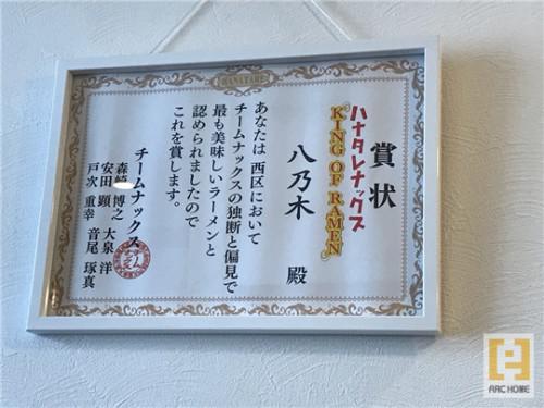 ハナタレナックス!札幌市西区キングオブラーメン!八乃木!