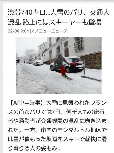 パリも大雪ポジティブ・・・