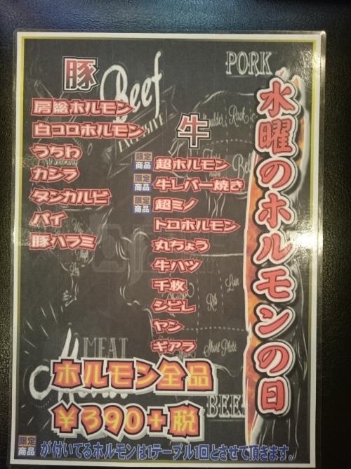 今日は肉の日水曜日!ホルモン食べに渋谷へgo!
