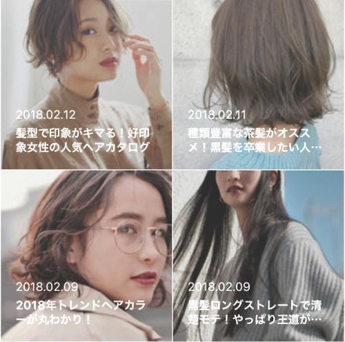 ニシムラ カナ 【HAIR】で掲載実績10スタイル越え!