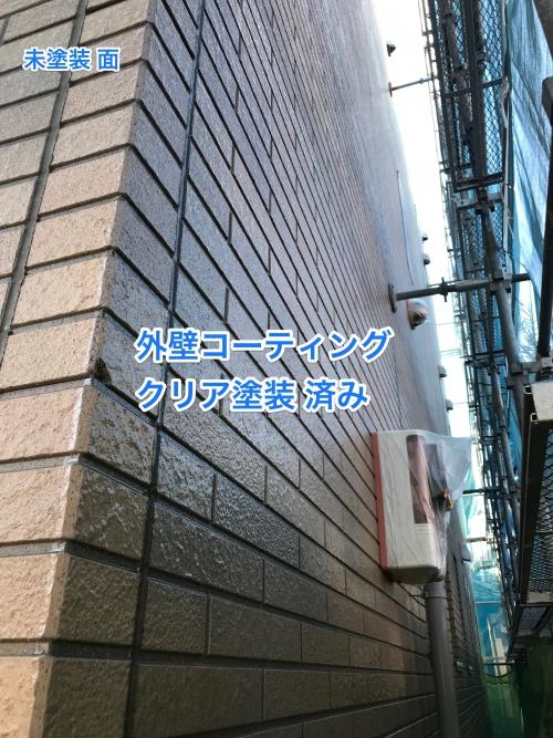 横浜市 外壁コーティング(劣化防止 防汚効果)