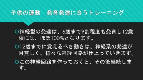 パーソナルトレーナー養成所 神奈川県 発育発達