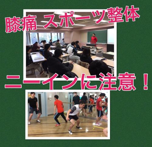 川崎スポーツ整体 膝痛ニーイントゥーアウト