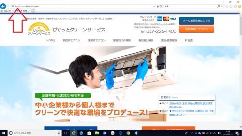 当店webサイトを https(常時SSL)化に変更。