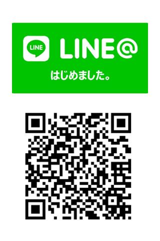 Line@始めました。ご登録お願いいたします。