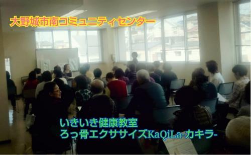 大野城市「いきいき健康教室」カキラ