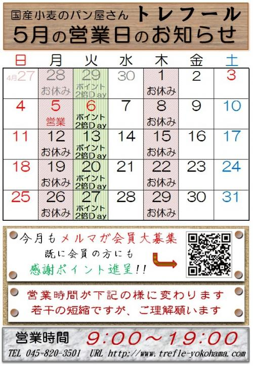5月の営業日カレンダー