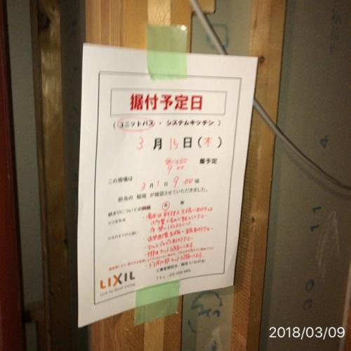 マンシヨンリフォームユニツトバス名古屋